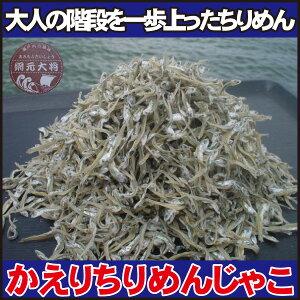 ◆漁師のかえりちりめん◆1袋(ジップ付き)100g伊吹島沖産しらす【ちりめん】【乾物】【冷凍便】