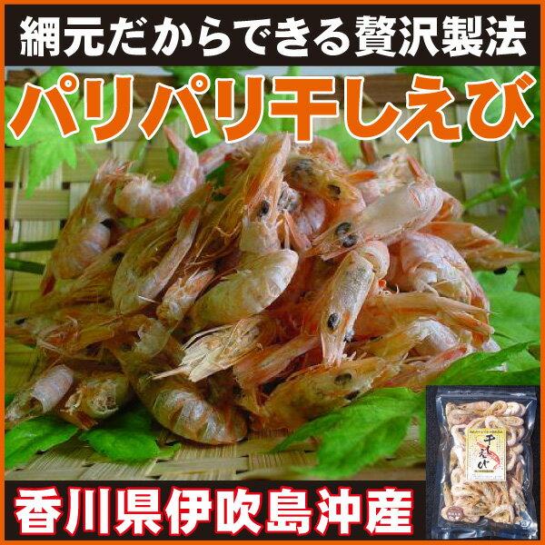 【ネコポス】瀬戸内のパリパリ干しえび(海老)40g