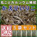 送料込み:瀬戸内海産:かえりいりこ 5袋セット【いわし】【乾物】【普通便