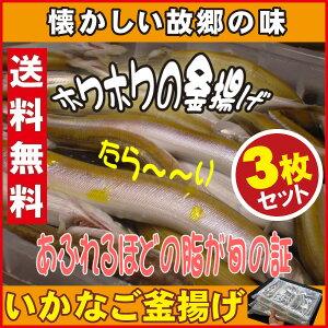 いかなごの釜揚げ3枚セット目安:1枚約300〜350g【いかなご】【冷凍魚】【冷凍便】【珍味】