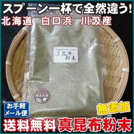 【ネコポス】【無添加】北海道産真昆布の粉末「だしっ粉」