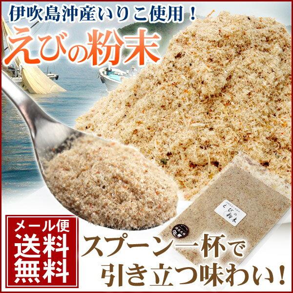 【ネコポス】【無添加】香川県産のえび粉末「だしっ粉」