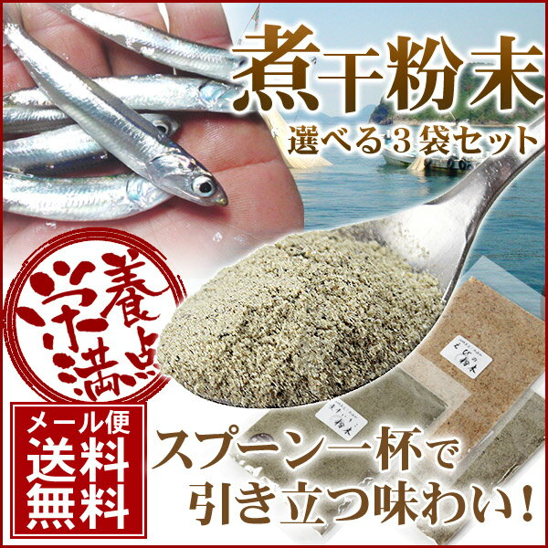 【ネコポス】【無添加】国産:煮干の粉末「だしっ粉」3袋セット