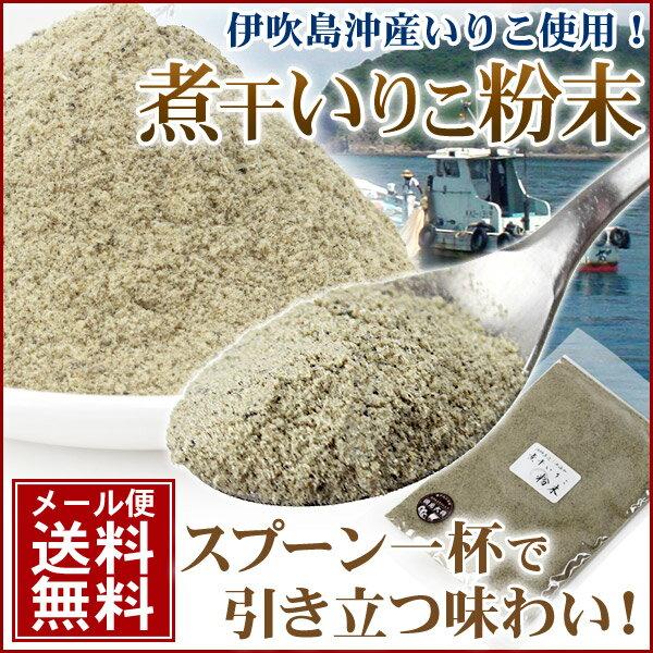 【ネコポス】【無添加】伊吹島沖産:煮干いりこの粉末「だしっ粉」