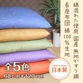 綿混わた使用国産無地かすり調長座布団綿100%生地68cm×120cm