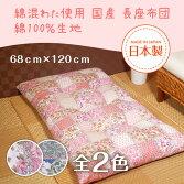 綿混わた使用国産長座布団綿100%生地68cm×120cm