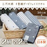 三河木綿多重織ガーゼフェイスタオル4重織ガーゼフェイスタオル34cm×80cm