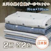 三河木綿多重織ガーゼ4重織ガーゼバスタオルバスタオル70cm×120cm