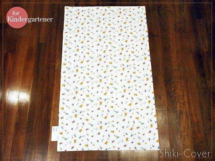 お昼寝布団用 敷き布団カバー 「くまさんのおもちゃばこ」75cm×130cm