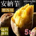 【10月下旬より発送開始】安納芋5k(内容量4.5kg) 送料無料 贈答用 ギフト お歳暮 御歳暮 歳暮 おやつ 離乳食 …