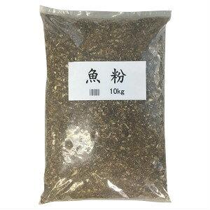魚粉 10kg×2袋セット 野菜や果樹に安心して使える有機質100%の肥料です!!【代金引換不可】【同梱不可】
