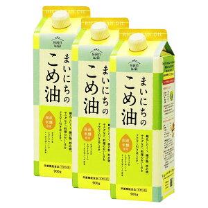 ビタミン 炒め 料理 米 揚げ パック 食用 オイル 栄養機能食品 三和油脂 サンワギフト まいにちのこめ油 900g×3本入 【代引き・同梱不可】