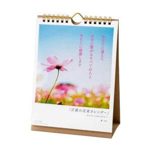 詩人きむ 31作品 日めくり 言葉の花束カレンダー KHCF-01 【代引き・同梱不可】