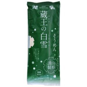 みうら食品 蔵王の白雪そうめん 200g×15袋 【代引き・同梱不可】