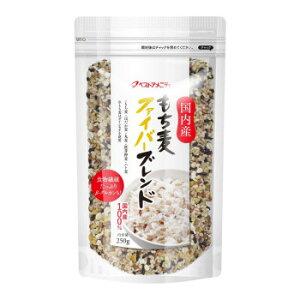 【代引き・同梱不可】スタンドパック雑穀シリーズ もち麦ファイバーブレンド 250g 8入 Z01-049