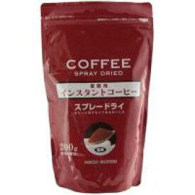 【代引き・同梱不可】2304 セイコー珈琲 業務用インスタントコーヒースプレードライ200g×5セット 粉末 溶けやすい 便利