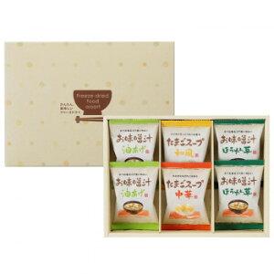 フリーズドライ お味噌汁・スープ詰め合わせ AT-AE 【代引き・同梱不可】