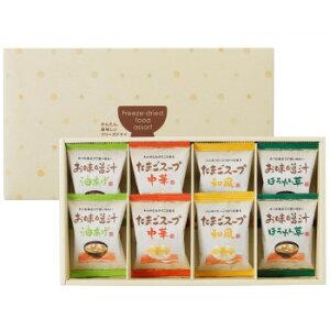 フリーズドライ お味噌汁・スープ詰め合わせ AT-BO 【代引き・同梱不可】