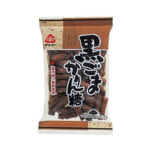 【代引き・同梱不可】サンコー 黒ごまかりん糖 15袋