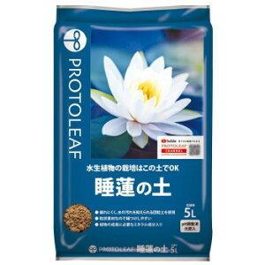 プロトリーフ 睡蓮の土 5L×6セット 植物 ミネラル 汚れにくい 水 粒 簡単 焼黒土 赤玉土 バーク堆肥 【代引き・同梱不可】