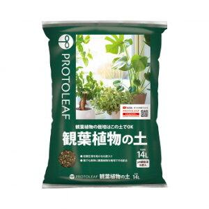 プロトリーフ 観葉植物の土 14L×4セット 赤土玉 栽培 保水 栄養素 ピートモス 日本 くん炭 パーライト 家庭 堆肥 排水 鹿沼 【代引き・同梱不可】