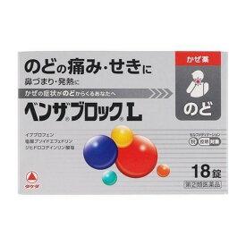 【指定第2類医薬品】《武田薬品》 ベンザブロックL 18カプレット