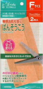 【共立薬品】切って使える絆創膏 フリーサイズ(2枚)
