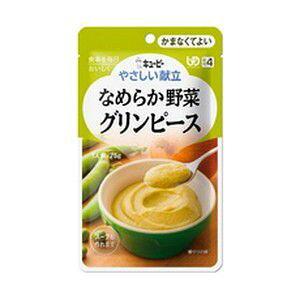 《キユーピー》 やさしい献立 なめらか野菜グリンピース 75g 区分4 (介護食)