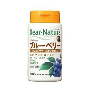 Dear‐Natura(ディアナチュラ) ブルーベリーwithカシス・ルテイン 60粒