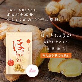 【定期購入】国産生姜カプセル サプリ おひさましょうが ショウガ サプリメント 錠剤 冷え性 温活 代謝 健康食品 国産