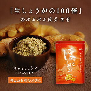 国産生姜パウダー 高知県産 おひさましょうが しょうがパウダー 無添加 粉 生姜 ショウガ 生姜粉末 ジンジャー 乾燥生姜 冷え性 温活 野菜パウダー 25g