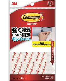 3M(スリーエム)コマンドタブ お買い得パック Sサイズ (CM3PS−80)