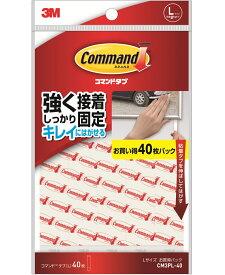 3M(スリーエム)コマンドタブ お買い得パック Lサイズ (CM3PL-40)