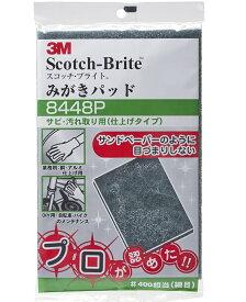 3M(スリーエム) スコッチブライト みがきパッド サビ・汚れ取り用 (仕上げタイプ) 8448P