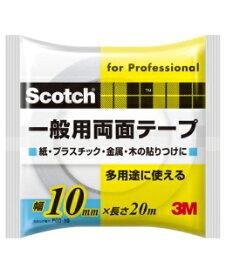3M(スリーエム) 一般用両面テープ(PGD-10) 10mm×20m