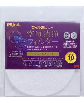 3M フィルタレット 空気清浄フィルター 給気口交換用 プレミアム10枚入