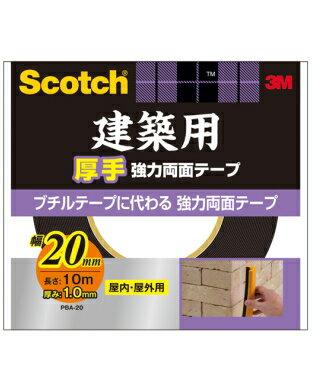 3M(スリーエム) 建築用厚手強力両面テープ (PBA−20) 20×10m
