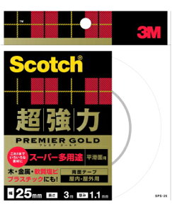 3M(スリーエム) 超強力両面テープスーパー多用途(SPS−25) 25mm×3m