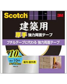 3M(スリーエム) 建築用厚手強力両面テープ (PBA−10) 10×10m