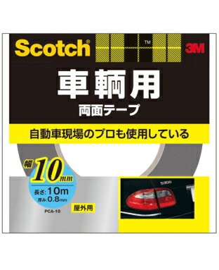 3M(スリーエム) 車両用両面テープ (PCA−10) 10×10m