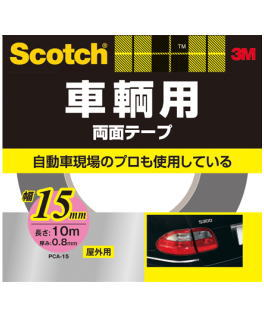 3M(スリーエム) 車両用両面テープ (PCA−15) 15×10m