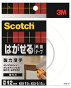 3M はがせる両面テープ 強力薄手 (SRE−12) 12mm×15m