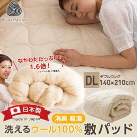 日本製 洗えるウール100%敷パッド(消臭 吸湿)ダブルロング 555809【送料無料】【大川家具】【160420】【smtb-MS】【MDT】【SRT】