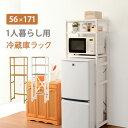 □キッチンラック MCC-6043NA/WS 冷蔵庫ラック キッチン収納 レンジ台 レンジラック スリムラック【送料無料】【HGA…