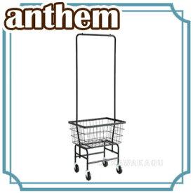 anthem(アンセム) カートハンガー ANH-2738BK【送料無料】【大川家具】【GPR】【150204】【smtb-MS】【PONT10】【SSP】