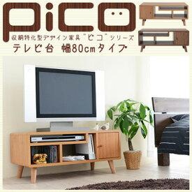 Pico series TV Rack W800 FAP-0004【送料無料】【大川家具】【JKHB】【160121】【smtb-MS】