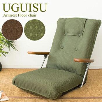 【11/14新着】ポンプ肘式座椅子UGUISU(うぐいす)YS-1075D【送料無料】【大川家具】【LGF】【171114】【smtb-MS】