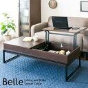天板昇降テーブル Belle(ベル) CT-L1250【送料無料】【大川家具】【LTS】【smtb-MS】【SSP】