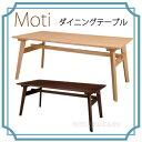 Moti モティ ダイニングテーブル RTO-745【送料無料】【大川家具】【ADT】【150824】【smtb-MS】