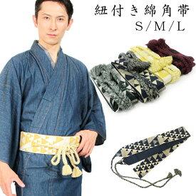 紐付き綿角帯 角帯 男 メンズ 日本製 全4色 緑 紺 赤 黄色 (鱗柄) 帯 メンズ 着物 和服 浴衣帯 ゆかた帯 ビギナー 男性